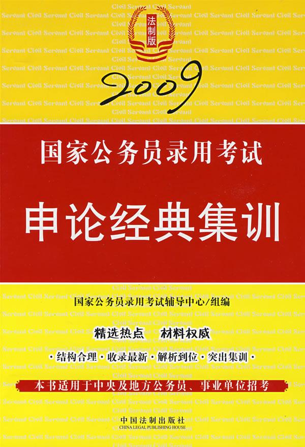 国家公务员准考�ym_当当阅读器 - 【年末清仓】2009国家公务员录用考试